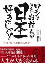 小田利明の本